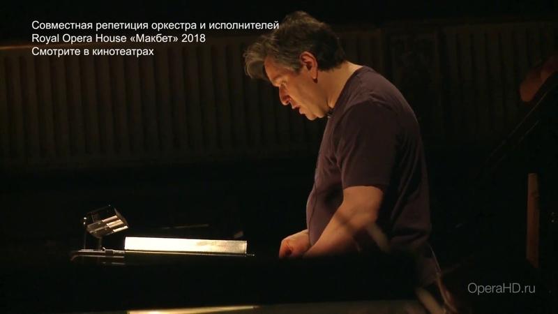 МАКБЕТ в кино совместная репетиция оркестра и исполнителей Королевский оперный театр сезон 2017 18