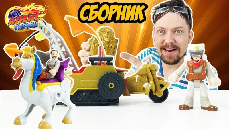 АСЛЕКС ГАРАЖ и РАСКОПКИ ДРЕВНИХ ПИРАМИД! Сборник!