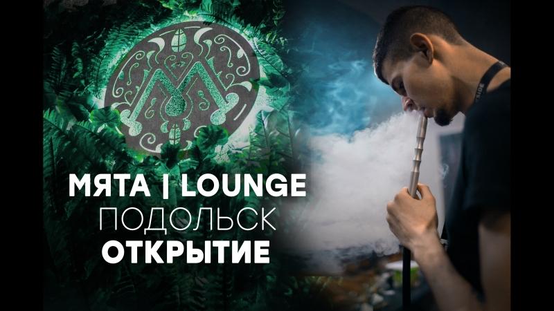 Открытие МЯТА| LOUNGE Подольск