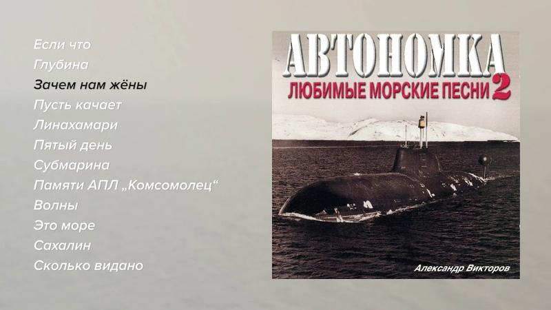 Александр Викторов Автономка часть 2 official audio album