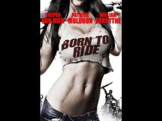 2011 Born to Ride («Прирожденный гонщик») США