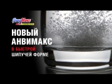 Анвимакс Шипучка 15