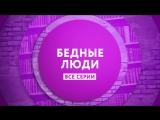 «Бедные люди» на ТНТ4!