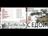 Виктор Петлюра (Виктор Дорин) Седой 2003