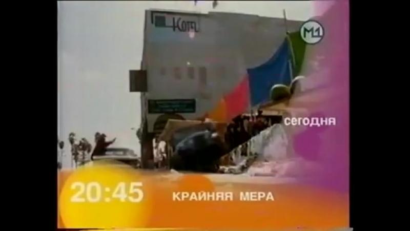 (staroetv.su) Анонсы (М1, 30.10.2003)