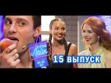 Эдвард Атева | Люба Любятинка | Лена Катина Вечерний Лайк #15 выпуск