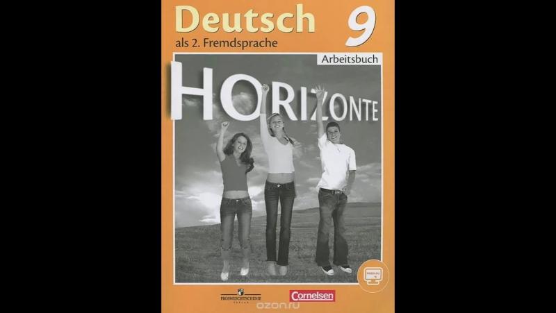 Horizonte 9 Arbeitsbuch — AB / Горизонты немецкий язык 9 класс Рабочая тетрадь