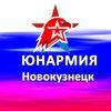 ЮНАРМИЯ Новокузнецкий округ