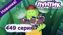Лунтик - 449 серия Заботливые няньки. Новые мультики 2017