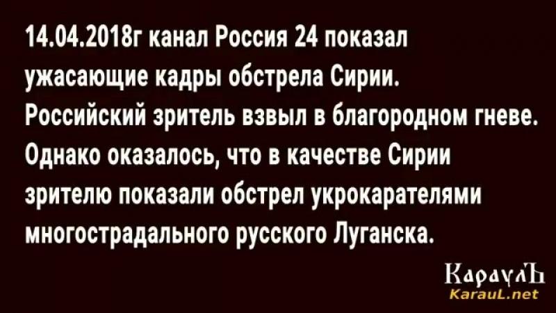 Федеральный канал, обстрел Луганска выдали за обстрел Сирии. Вранье и цинизм федеральных СМИ.