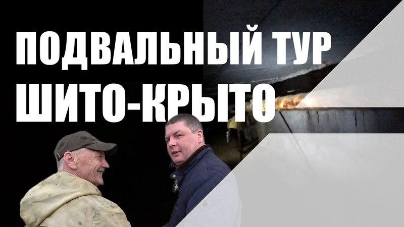 Подвальный тур Шито-крыто 📹 TV29.RU (Северодвинск)