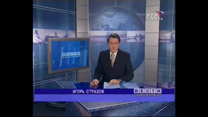 Заставка и темы выпуска Вести-Петербург (Россия, 07.09.2005)