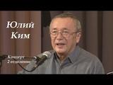 Юлий Ким - авторский концерт, 2 отделение