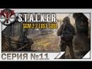 S.T.A.L.K.E.R. SGM 2.2 Lost Soul ч.11