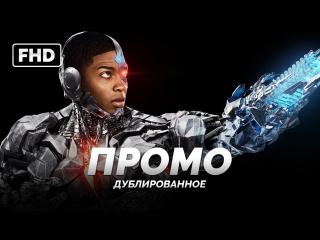 DUB | Промо: Виктор Стоун, он же Киборг - «Лига Справедливости» / «Justice League», 2017