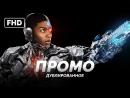 DUB | Промо: Виктор Стоун, он же Киборг - «Лига Справедливости»  «Justice League», 2017