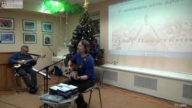 Песни из нового альбома Олега Лагуткина на стихи Алексея Гушана