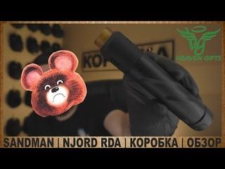 SANDMAN MECH MOD   NJORD RDA by ATOM from HEAVEN GIFTS   КОРОБКА   ОБЗОР