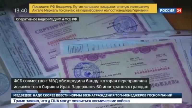 В Калужской области раскрыта спящая ячейка ИГ - Россия 24