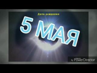 5_моя_1974 Телец.mp4