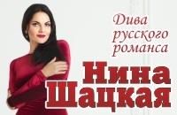Купить билеты на Нина Шацкая