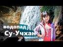К водопаду Су Учхан от парка Викинг Приезжайте с детьми