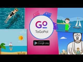 Togopol - поиск попутчиков на Пхукете