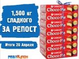 20.04.18 РОЗЫГРЫШ 1,500 КГ CHOCO-PIE