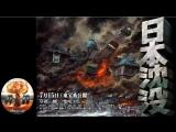 2012 Гибель Империи Nihon chinbotsu (2006) 720HD