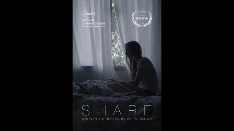 Выложенное в сеть Share 2015