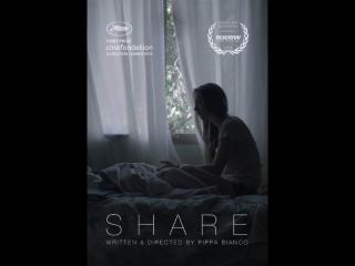 Выложенное в сеть _ Share (2015)