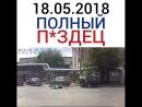 18.05.18 ДТП Жесть