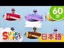 10きのひこうき こどものうたメドレー   こどものうた   Super Simple 日本語