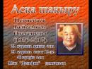 Асқа шақыру Пернебаев Бейсембек Өтегенұлы (1956-2017)