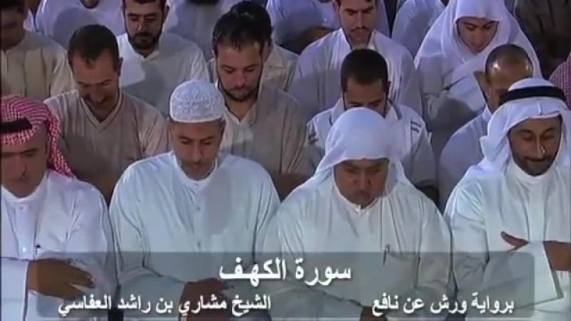القارئ مشاري العفاسي .. العفاسي . الكهف سورة الكهف