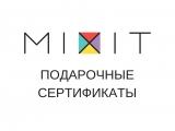 Приглашаем за подарочными сертификатами в Dana Mall. Минск.