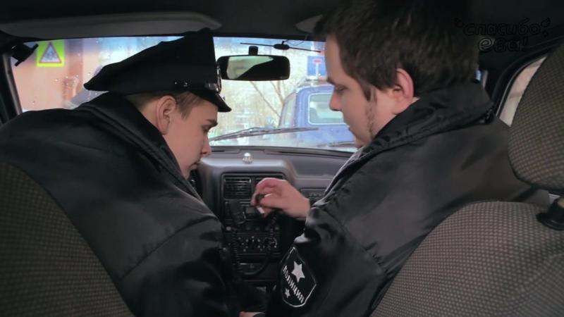 Полицейские Будни - 2 эпизод