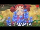 Дублированный трейлер фильма «Мэри и ведьмин цветок»