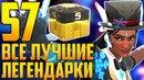 Открытие 57 Контейнеров Все лучшие ЛЕГЕНДАРКИ Годовщина Overwatch 2018 от Sfory Overwatch