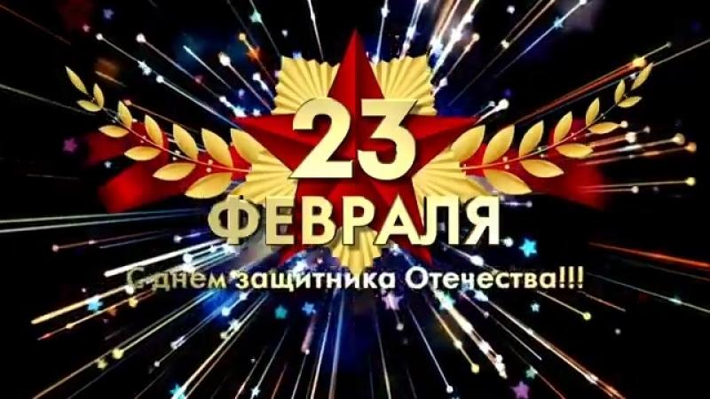 [v-s.mobi]Прикольные музыкальные поздравления с 23 февраля 2018 видео поздравление с днем защитника отечества.mp4