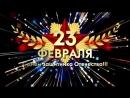 [v- музыкальные поздравления с 23 февраля 2018 видео поздравление с днем защитника отечества.mp4