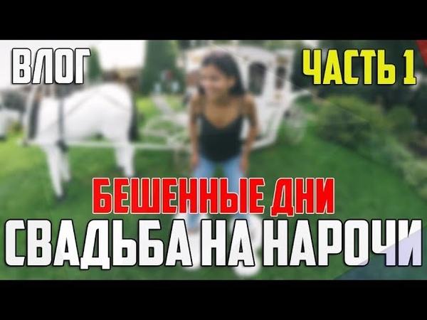 VLOG. СВАДЬБА НА НАРОЧИ / Лабецкий Егор