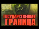 Государственная граница Фильм 1, серия 1 Мы наш, мы новый… 1980