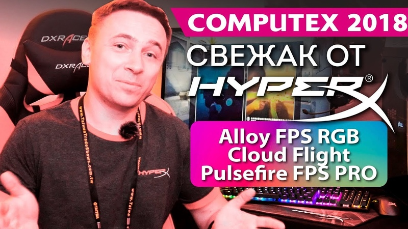 Свежак от HyperX Alloy FPS RGB Cloud Flight Pulsefire FPS PRO COMPUTEX 2018