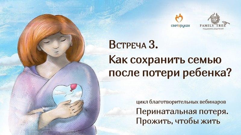 [Перинатальная потеря] Вебинар «Как сохранить семью после потери ребенка?»