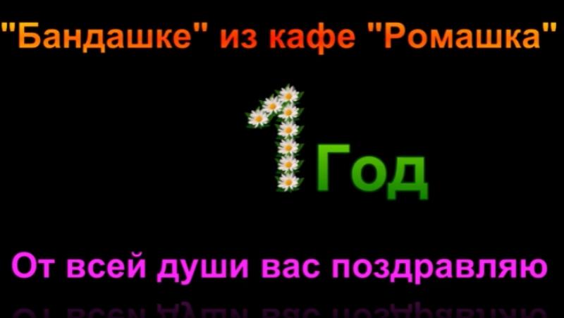 Бандашкам от Димки Павличенко