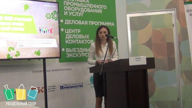 Екатерина Лужных, Coca-Cola HBC