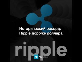 Исторический рекорд: ripple дороже доллара