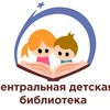 Центральная Детская Библиотека г. Королёв