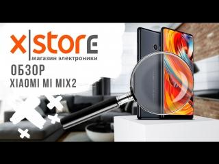 Смартфон Xiaomi Mi Mix 2 | Обзор от XStore
